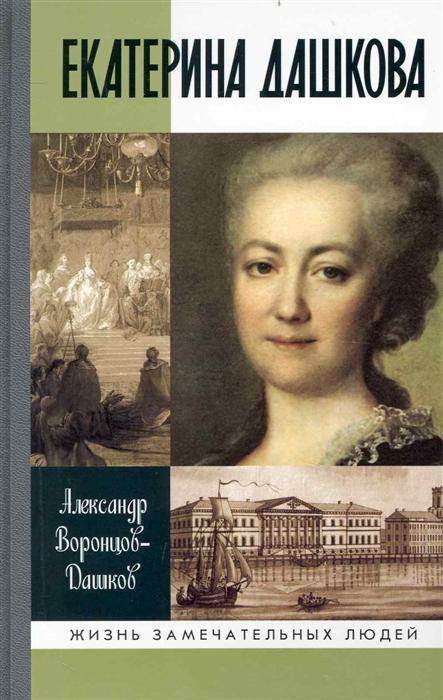 Воронцов-Дашков А. Екатерина Дашкова Жизнь во власти и опале