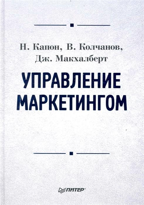 Капон Н., Колчанов В., Макхалберт Дж. Управление маркетингом Учеб т п данько управление маркетингом