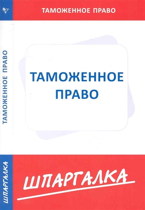 Шпаргалка по таможенному праву шпаргалка по международному праву isbn 9795974500076