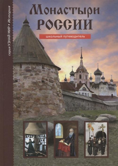 Афонькин С. Монастыри России Шк путеводитель цена