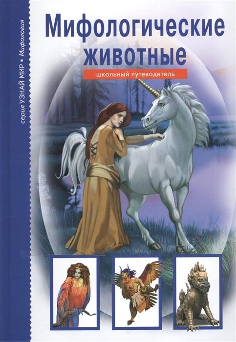 Купить Мифологические животные Шк путеводитель, БКК СПб, Естественные науки