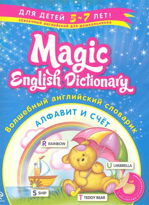 Волшебный англ словарик Алфавит и счет