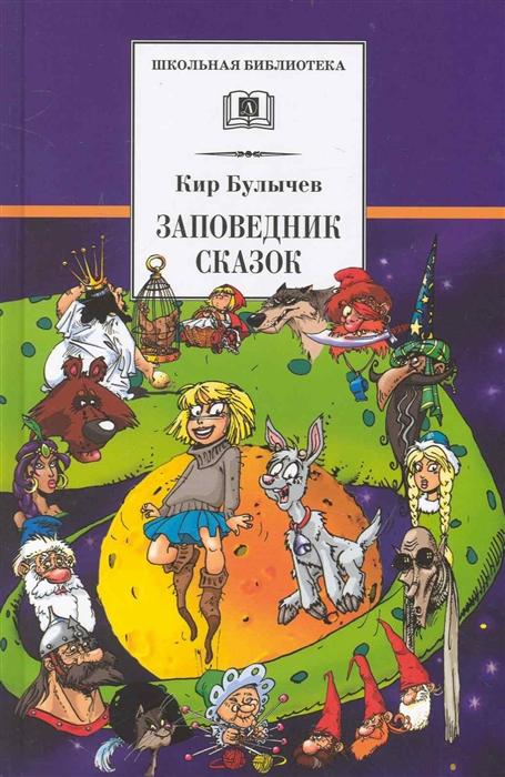 купить Булычев К. Заповедник сказок Козлик Иван Иванович по цене 236 рублей