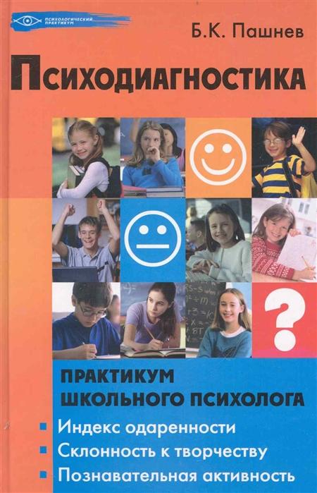 Пашнев Б. Психодиагностика