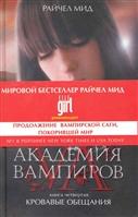 Академия вампиров Кн.4 Кровавые обещания