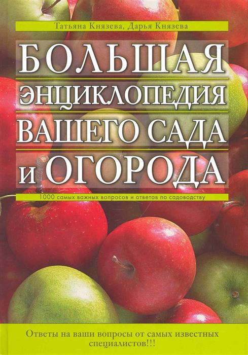 Большая энциклопедия вашего сада и огорода Князева Т Князева Д Эксмо
