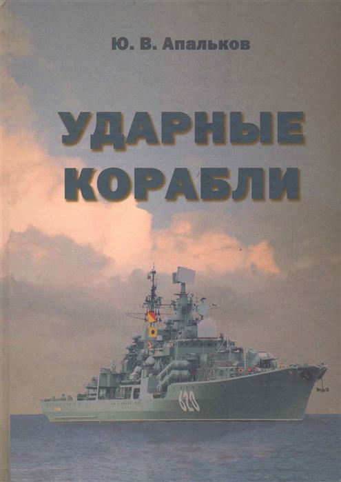 Апальков Ю. Ударные корабли Справочник цена и фото