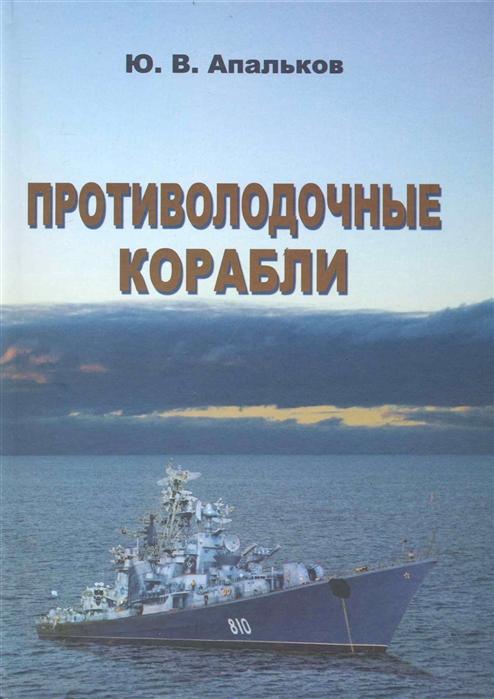 Апальков Ю. Противолодочные корабли Справочник цена и фото
