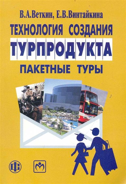 Фото - Веткин В., Винтайкина Е. Технология создания турпродукта Пакетные туры туры
