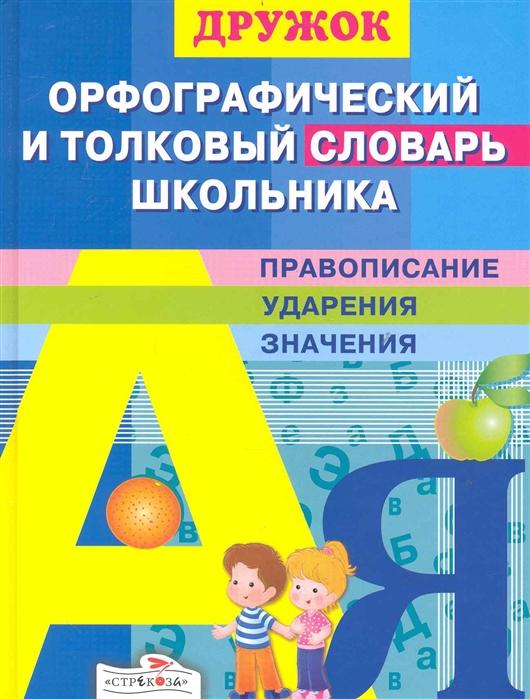 цены Давыдова Т., Позина Е. (сост.) Орфографический и толковый словарь школьника