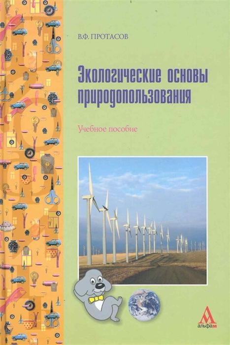 александр протасов лики судеб Протасов В. Экологические основы природопользования