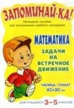 Запоминай-ка Математика Задачи на встреч движ 3-5 кл запоминай ка русский язык морфологический разбор 3 5 кл