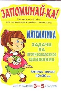 Запоминай-ка Математика Задачи на противопол движ 3-5 кл запоминай ка русский язык морфологический разбор 3 5 кл