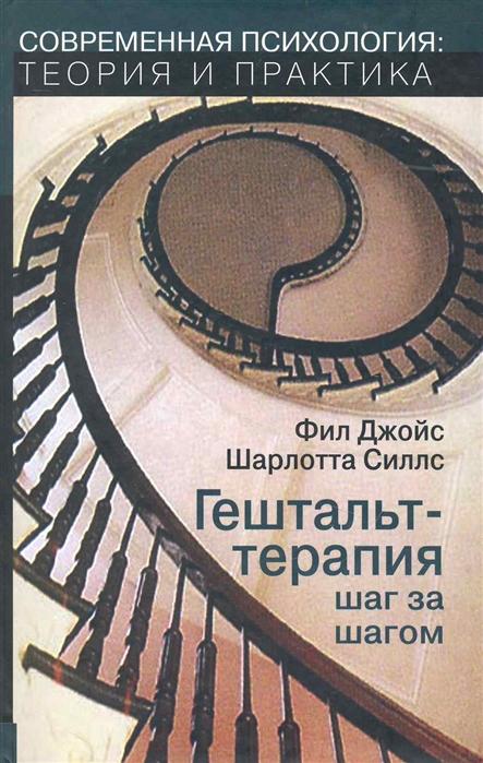 Джойс Ф., Силлс Ш. Гештальт-терапия шаг за шагом