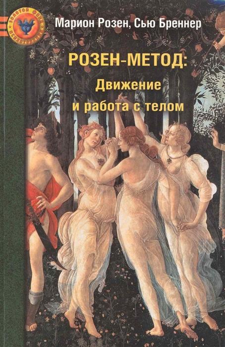 Розен М., Бреннер С. Розен-метод Движение и работа с телом цены