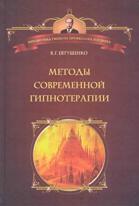 Евтушенко В. Методы современной гипнотерапии