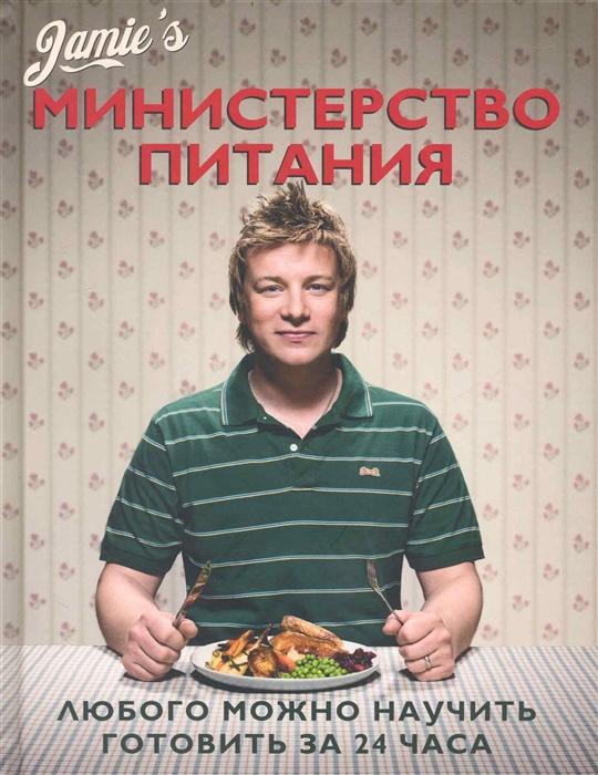 цены Оливер Дж. Министерство питания Любого можно научить готовить за 24 ч