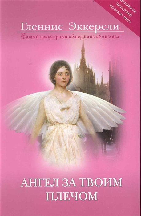 Ангел за твоим плечом