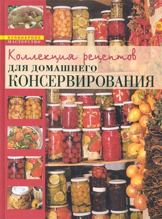 Новолоцкая А. (сост.) Коллекция рецептов для домашнего консервирования