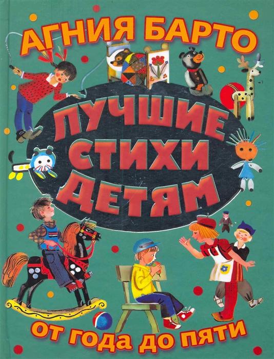 Барто А. Лучшие стихи детям от года до пяти малыш лучшие стихи детям от года до пяти