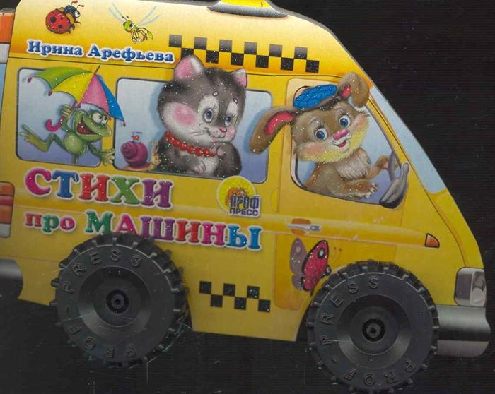Купить Стихи про машины, Проф-пресс, Книги - игрушки