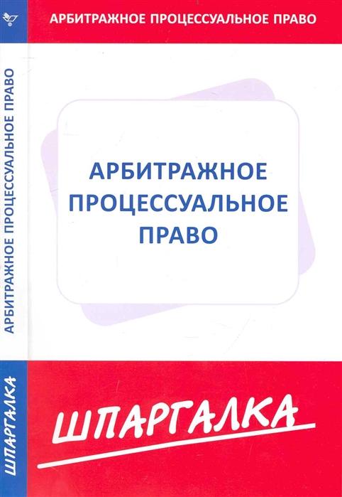 Фото - Шпаргалка по арбитражному процессуальному праву шпаргалка по гражданскому процессуальному праву
