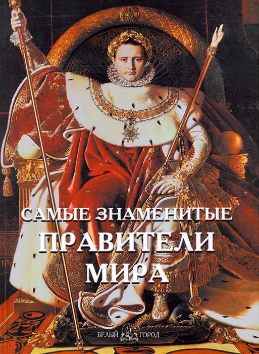 Фото - Пантилеева А.(сост.) Самые знаменитые правители мира пантилеева а и самые знаменитые правители мира
