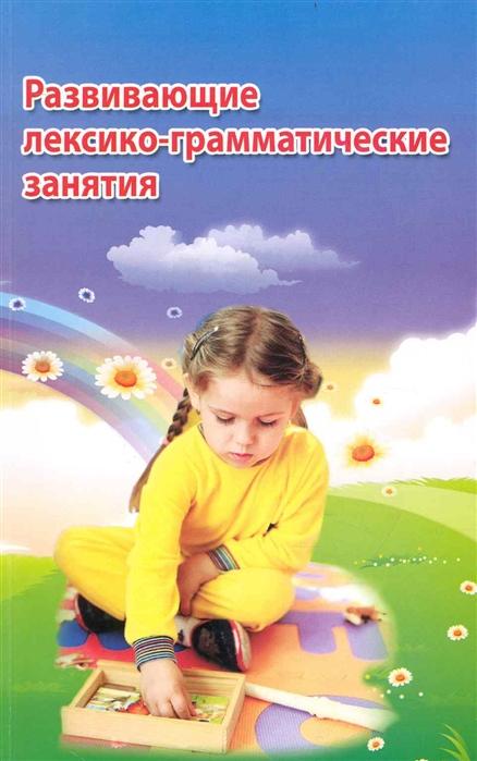 Акименко В. Развивающие лексико-грамматические занятия ю в акименко влияние загрязнения антибиотиками на биологические свойства чернозема обыкновенного