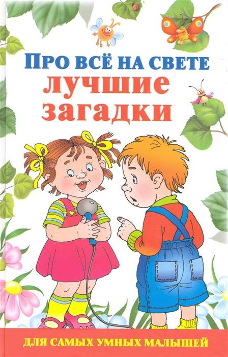 Дмитриева В. (сост.) Про все на свете Лучшие загадки