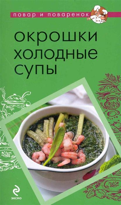 Окрошки Холодные супы в хлебников окрошки ботвиньи холодные супы
