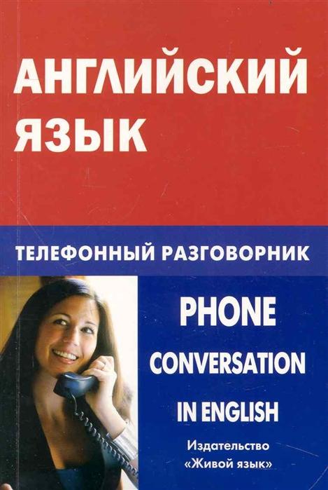 Газиева И. Английский язык Телефонный разговорник соколова е французский язык телефонный разговорник