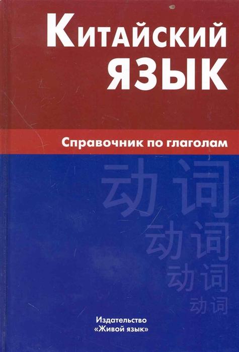 Фролова М. Китайский язык Справочник по глаголам