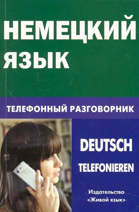 Никишова Е. Немецкий язык Телефонный разговорник соколова е французский язык телефонный разговорник