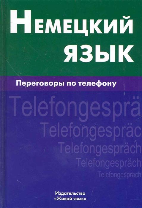 Никишова Е. Немецкий язык Переговоры по телефону