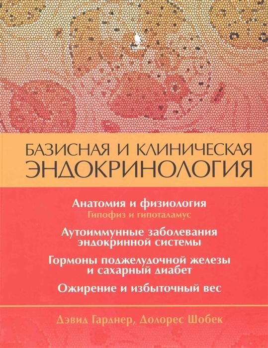 Базисная и клиническая эндокринология Кн 1