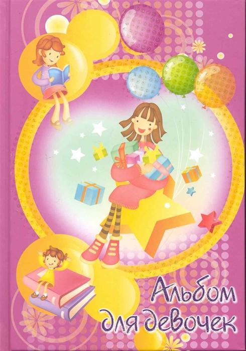 Купить Альбом для девочек, Попурри, ООО, Все для детских игр