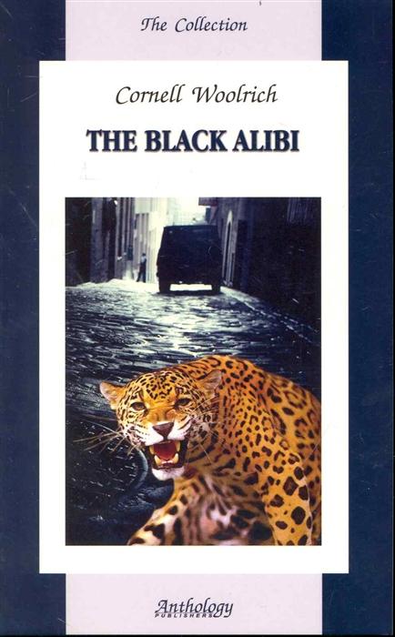 Вулрич К. Черное алиби