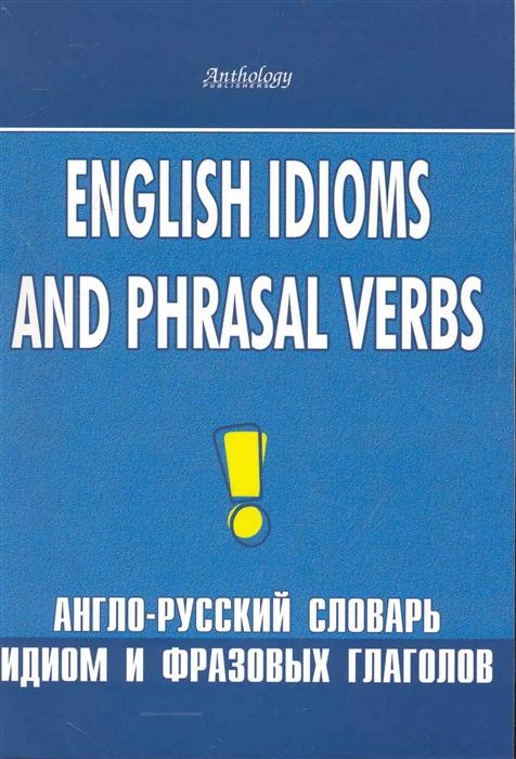 Шитова Л., Брускина Т. Англо-русский словарь идиом и фразовых глаголов