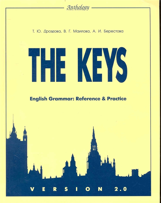 Дроздова Т., Маилова В., Берестова А. The Keys English Grammar Reference and Practice Version 2 0 татьяна дроздова elementary vocabulary grammar the keys