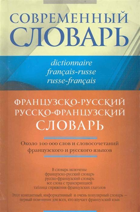 Раевская О. Французско-русский и рус -франц словарь