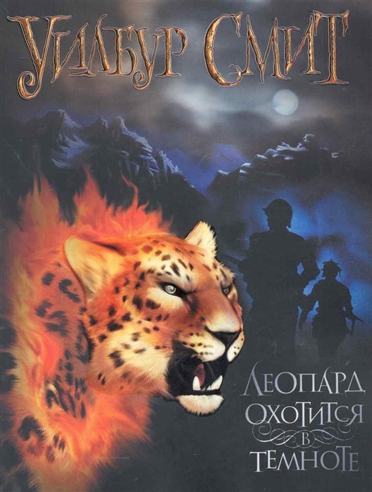 Смит У. Леопард охотится в темноте смит у золото