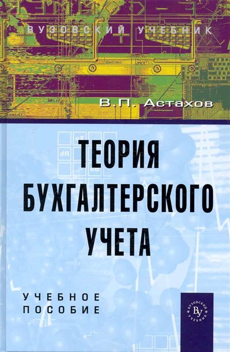 Астахов В. Теория бухгалтерского учета Учеб пос сигидов ю трубилин а теория бухгалтерского учета учеб пос