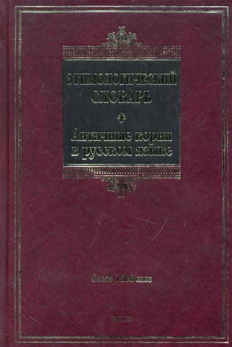 Ильяхов А. Этимологический словарь Античные корни в рус яз