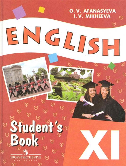 Английский язык 11 кл Учеб