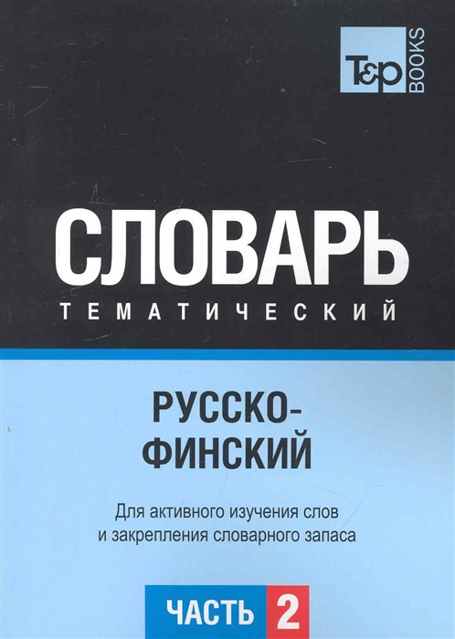 Таранов А. (сост.) Русско-финский тематич словарь Ч 2 цена 2017