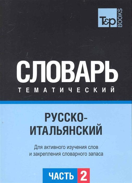 Таранов А. (сост.) Русско-итальянский тематич словарь Ч 2 цена 2017