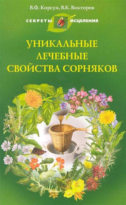 Корсун В., Викторов В. Уникальные лечебные свойства сорняков