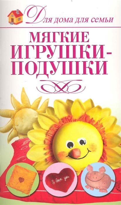 мягкие игрушки Шепелева А. Мягкие игрушки-подушки