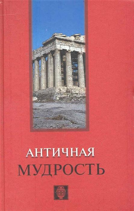 Лавский В. (сост.) Античная мудрость в в лавский притчи человечества 3