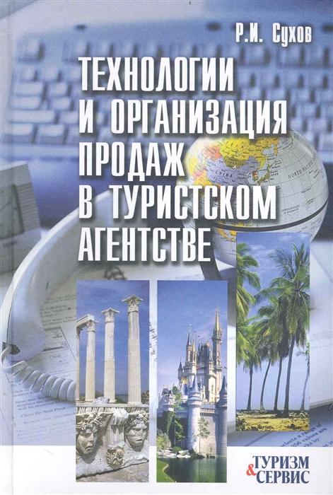 Технологии и организация продаж в туристском агенстве